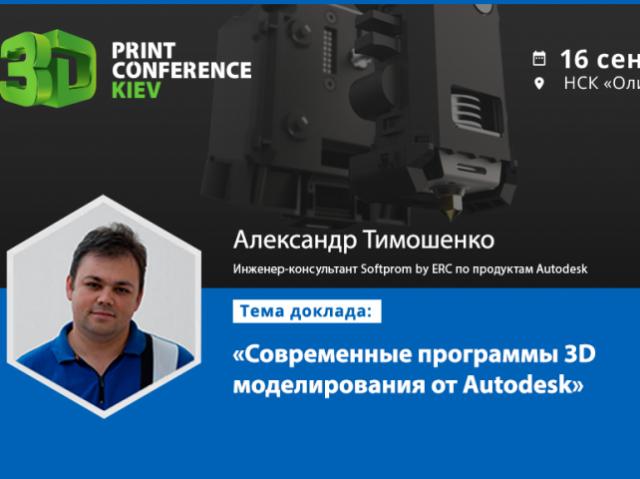 На 3D Print Conference Kiev расскажут про новые продукты Autodesk для 3D-моделирования