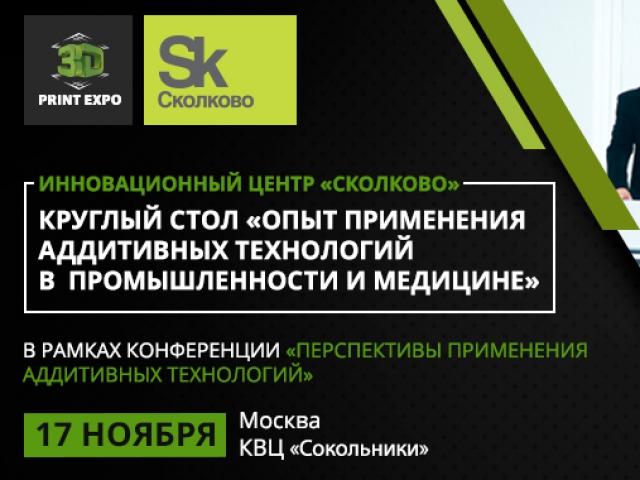 На 3D Print Expo 2016 пройдёт круглый стол с экспертами «Сколково»