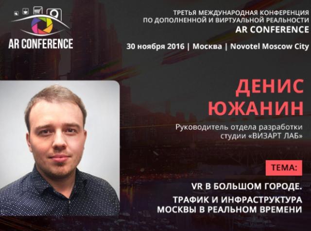 На AR Conference выступит Денис Южанин из Vizart.tv