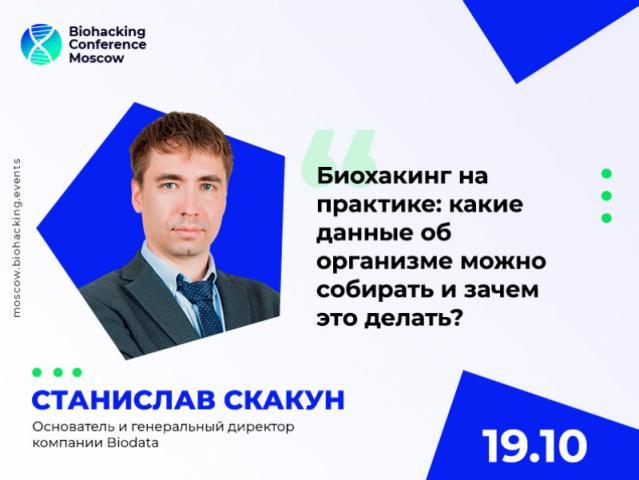 На Biohacking Conference Moscow 2021 биохакер Станислав Скакун поделится уникальной системой сбора данных об организме