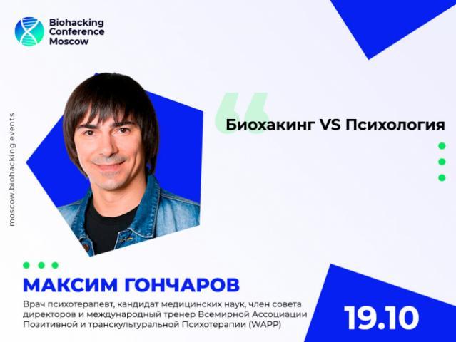 На Biohacking Conference Moscow 2021 врач-психотерапевт Максим Гончаров расскажет о психологическом подходе в биохакинге