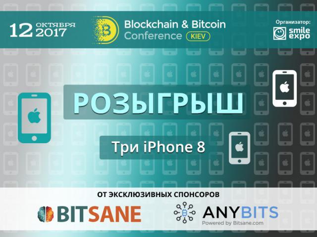 На Blockchain & Bitcoin Conference в Киеве пройдет розыгрыш трёх iPhone 8