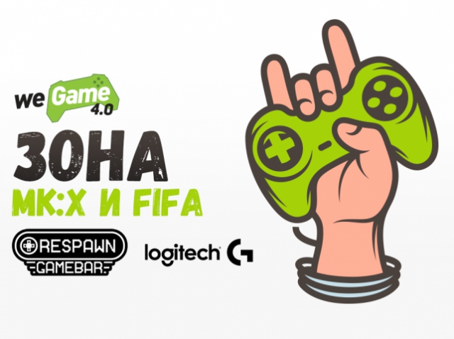 На четвертом WEGAME состоятся турниры по Mortal Kombat и FIFA