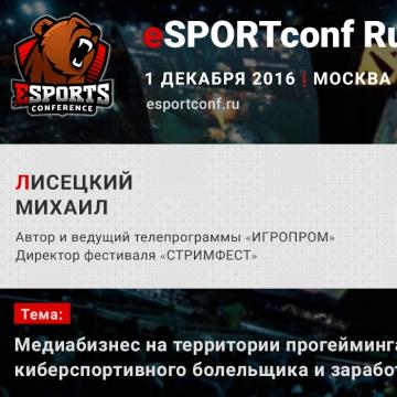 На eSPORTconf Russia 2016 выступит директор фестиваля «Стримфест».