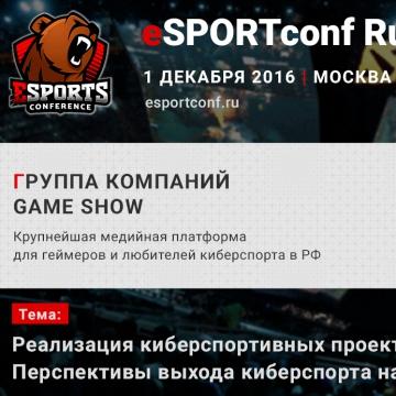 На eSPORTconf Russia 2016 выступят представители Game Show