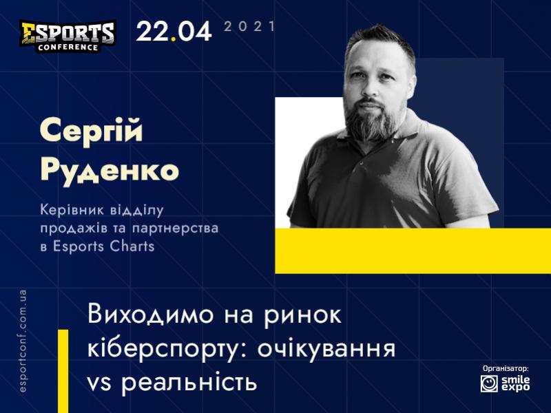 На eSPORTconf Ukraine 2021 керівник відділу продажів і партнерства в Esports Charts Сергій Руденко розповість про ризики під час виходу на кіберспортивний ринок