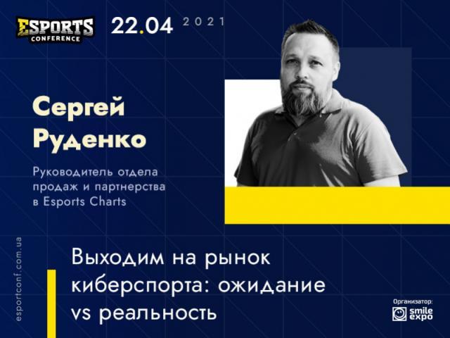 На eSPORTconf Ukraine 2021 руководитель отдела продаж и партнерства в Esports Charts Сергей Руденко расскажет о рисках при выходе на киберспортивный рынок