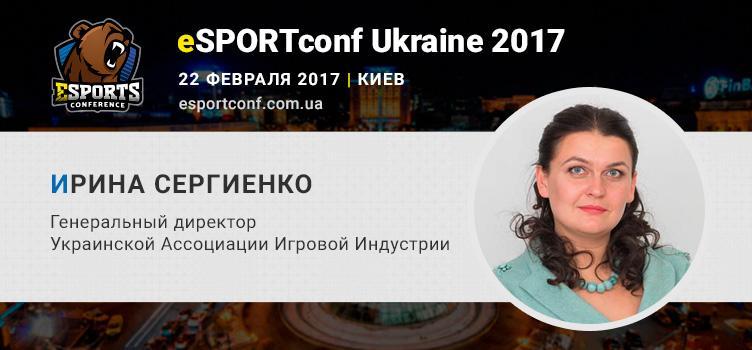 На eSPORTconf Ukraine выступит эксперт по IT- и спортивному праву Ирина Сергиенко