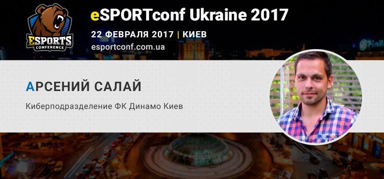 На eSPORTconf Ukraine выступит организатор киберфутбольных турниров Арсений Салай
