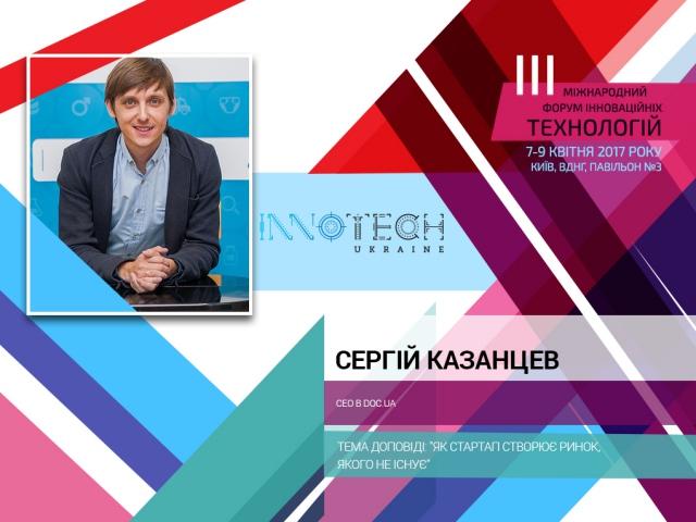На InnoTech 2017 СЕО Doc.ua поділиться секретами запуску успішного стартапу