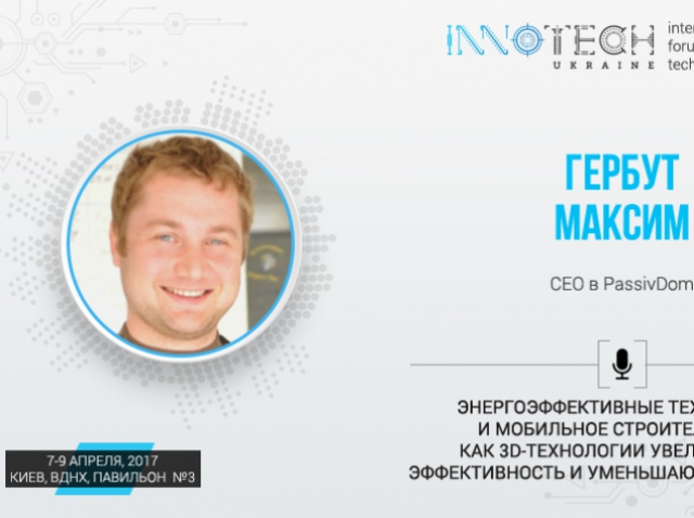 На InnoTech Ukraine 2017 выступит СEO PassivDom Максим Гербут