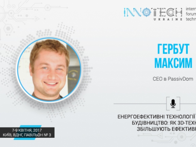На InnoTech Ukraine 2017 виступить СEO PassivDom Максим Гербут