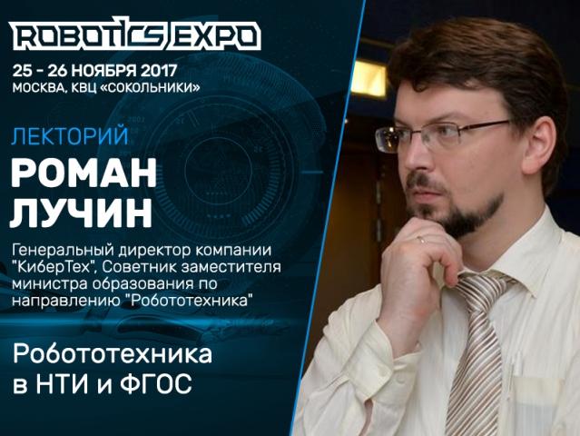 На лектории Robotics Expo выступит советник замминистра образования РФ и гендиректор «КиберТех»