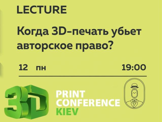 На pre-party 3D Print Conference Kiev расскажут про влияние 3D-печати на авторское право