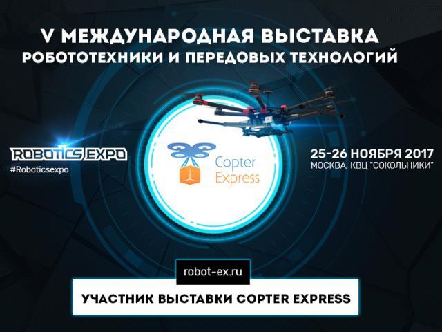 На Robotics Expo будут представлены дроны «Клевер» и «Коптер Экспресс»