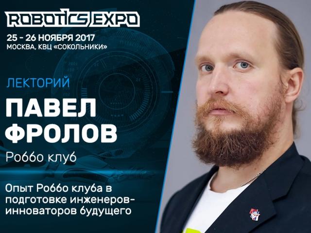 На Robotics Expo выступит операционный директор международной школы робототехники «Роббо клуб»