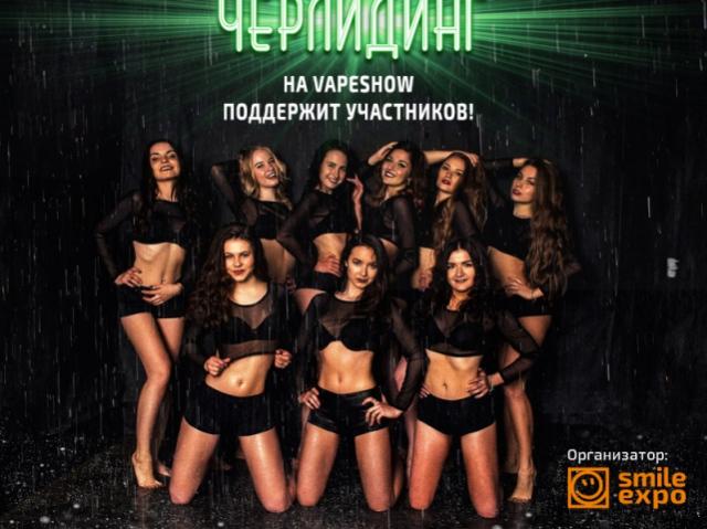 На VAPESHOW Moscow 2017 впервые выступит команда черлидеров!