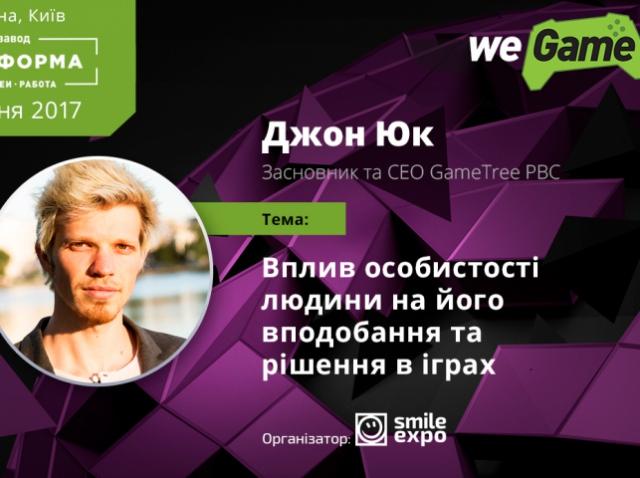 На WEGAME 3.0 Джон Юк розповість про те, як особистість гравця впливає на геймплей