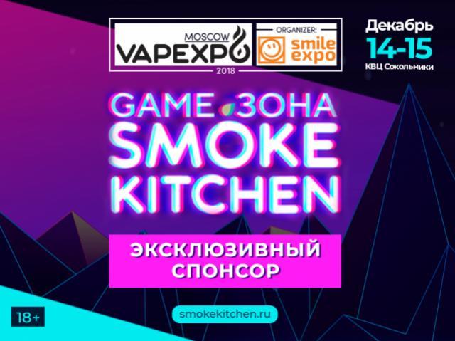 На зимнем VAPEXPO Moscow 2018 появится невероятная игровая локация