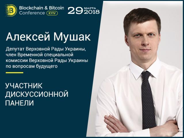 Народный депутат Украины Алексей Мушак – участник дискуссионной панели на Blockchain & Bitcoin Conference Kyiv