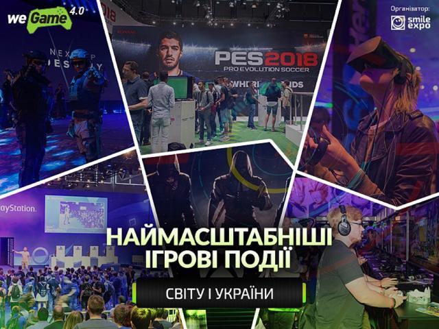 Наймасштабніші ігрові події світу і України