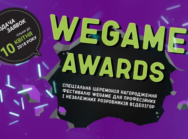 Не пропусти реєстрацію на «битву» за нагороду WEGAME Awards!