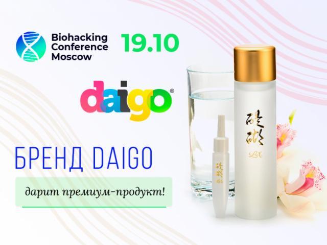 Не упустите шанс выиграть японский препарат для замедления старения «Дайго-Люкс»! На Biohacking Conference Moscow 2021 пройдет розыгрыш от бренда Daigo