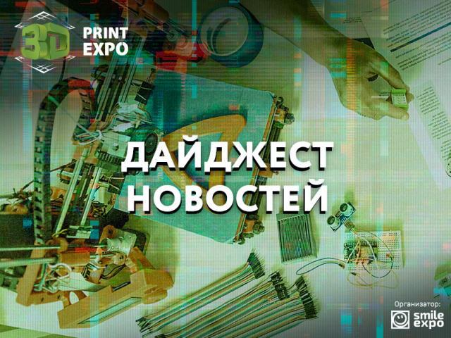 Недорогие 3D-принтеры и новая версия «КОМПАС-3D»: о главных событиях в мире аддитивных технологий