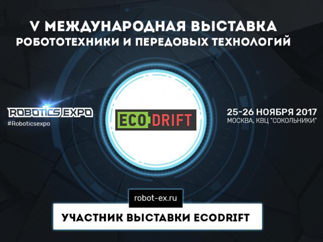 Новинки электротранспорта и робототехники от Ecodrift – на выставке Robotics Expo 2017