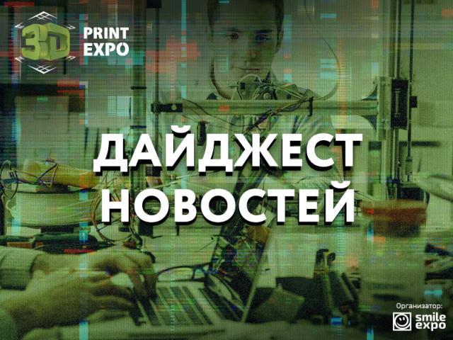 Новый принтер от 3D Systems и планшет-свиток, напечатанный на 3D-принтере: дайджест новостей из мира 3D-печати