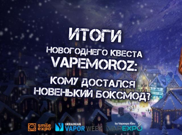 Новогодний квест VapeMoRoZ завершился VIP-вечеринкой в XO XO