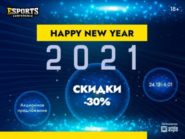 Новогодняя акция! Скидка 30% на билеты eSPORTconf Ukraine 2021