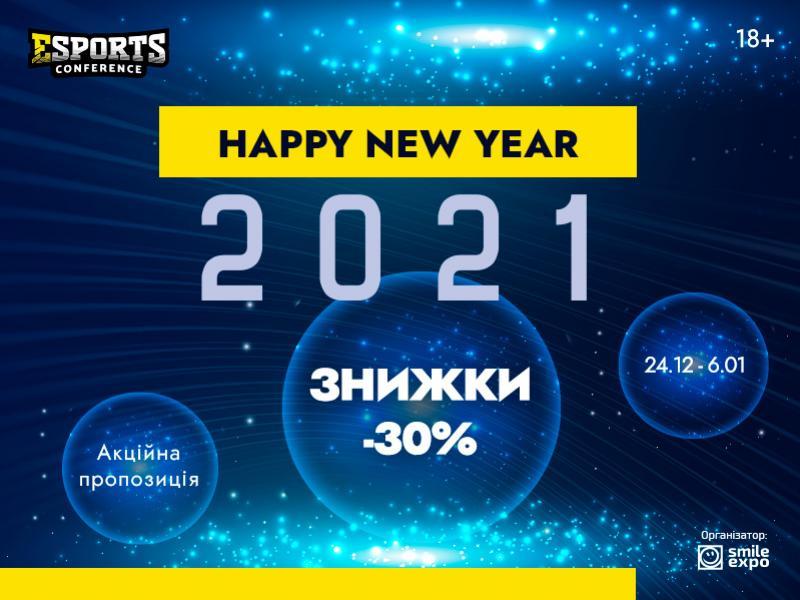 Новорічна акція! Знижка 30% на квитки eSPORTconf Ukraine 2021