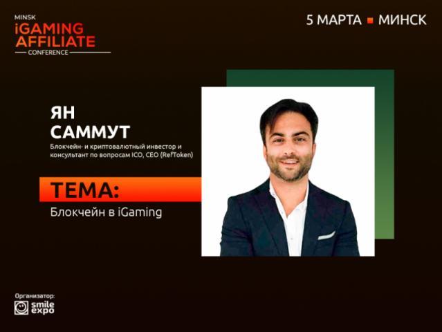 О блокчейне в iGaming-нише на MiAC 2020 расскажет СЕО в RefToken Ян Саммут