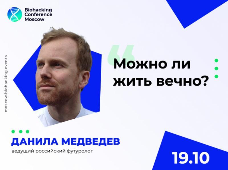 О способах жить вечно на Biohacking Conference Moscow 2021 расскажет ведущий российский футуролог Данила Медведев