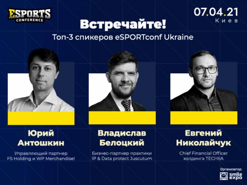 О защите прав киберспортсменов, вовлечении фанатов в esports-пространства и региональном развитии отрасли: доклады спикеров на eSPORTconf Ukraine 2021