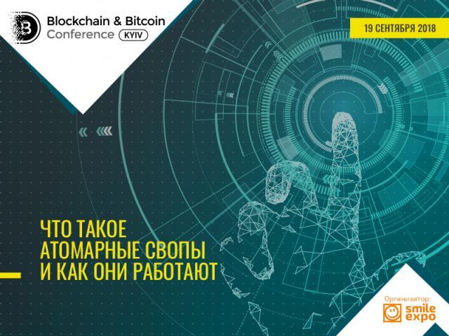 Обмен криптовалютами через атомарные свопы