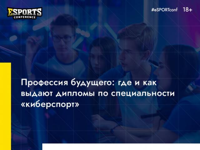 Образование киберспортсмена: где получить его в Украине и как будет проходить обучение