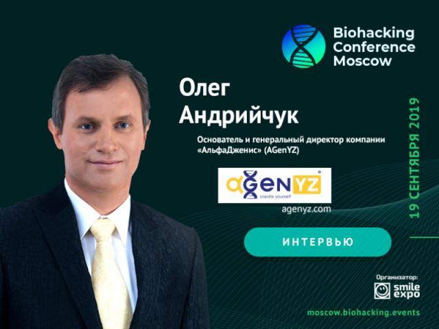 «Очистка организма, нормализация pH-баланса и полноценное питание улучшают очень многие показатели здоровья» – гендиректор AGenYZ Олег Андрийчук