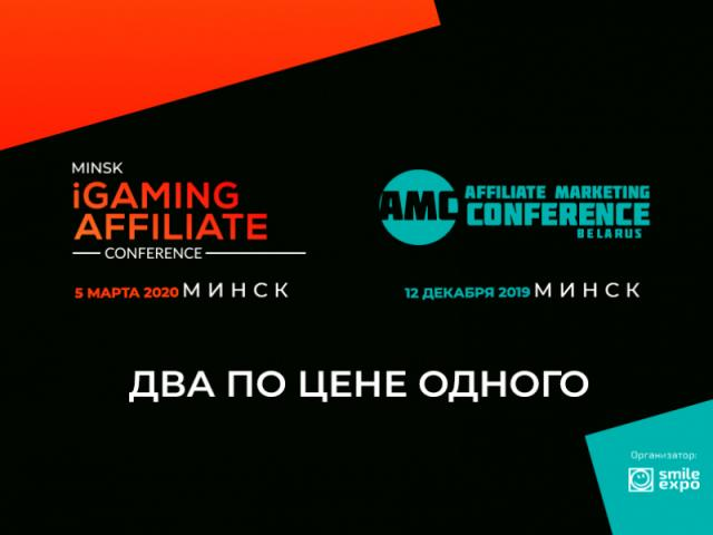 Один билет на две аффилиат-конференции в Минске: узнайте больше о заработке в разных нишах