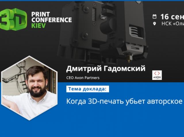 Один из лучших IT-юристов Дмитрий Гадомский выступит на 3D Print Conference