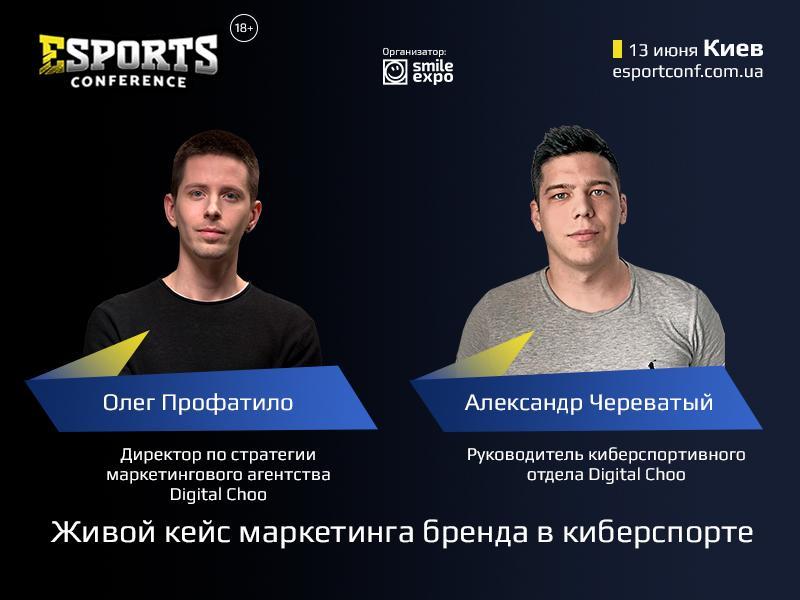 Олег Профатило и Александр Череватый из Digital Choo представят кейс маркетинга бренда в киберспорте