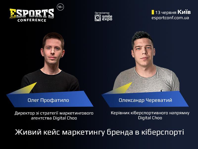 Олег Профатило й Олександр Череватий з Digital Choo представлять кейс маркетингу бренду в кіберспорті