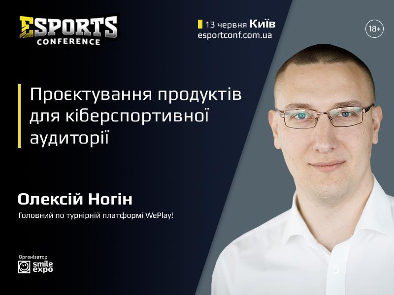 Олексій Ногін із WePlay! Esports розповість про IT-розробку продуктів для кіберспорту