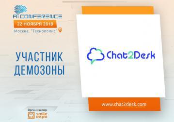 Омниканальный контакт-центр Chat2Desk займет стенд в демозоне AI Conference