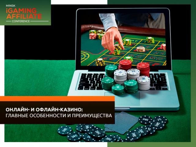 Онлайн- и офлайн-казино: конкуренты или равноправные участники гемблинг-рынка?