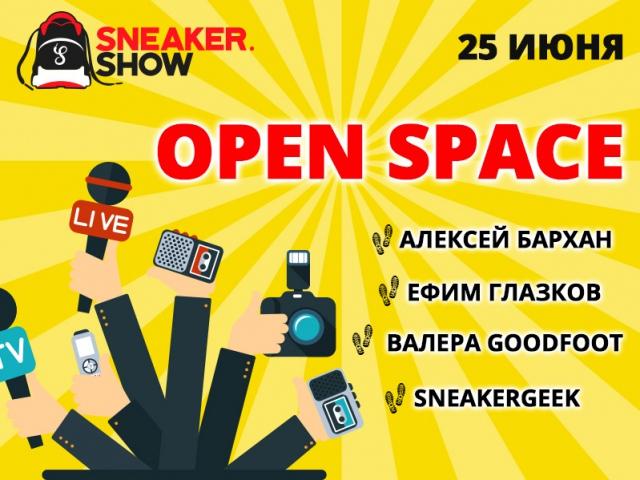 Open Space открыт для всех! Лучшие кастомайзеры и блогеры – только у нас на Sneaker.Show!