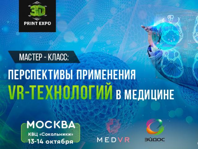 Опробуйте хирургический симулятор на 3D Print Expo!