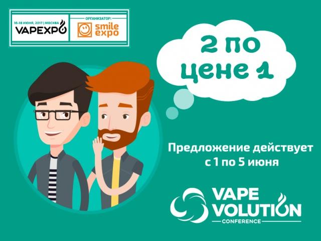 Оптом – дешевле! Покупай билеты на Vape Volution, а плати в два раза меньше!