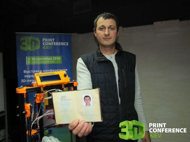 Организаторы 3D Print Conference Kiev вручили победителю конкурса 3D-принтер